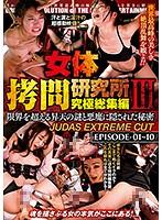 女体拷問研究所III究極総集編 限界を超える昇天の謎と悪魔に隠された秘密 JUDAS EXTREME CUT EPISODE-01〜10