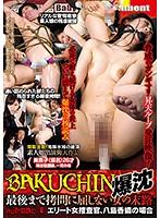 BAKUCHIN 爆沈 最後まで拷問に屈しない女の末路 Episode-1 エリート女捜査官、八島香織の場合 ダウンロード