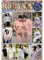 2015年RUBY年鑑 母子交尾 第二集 ダウンロード