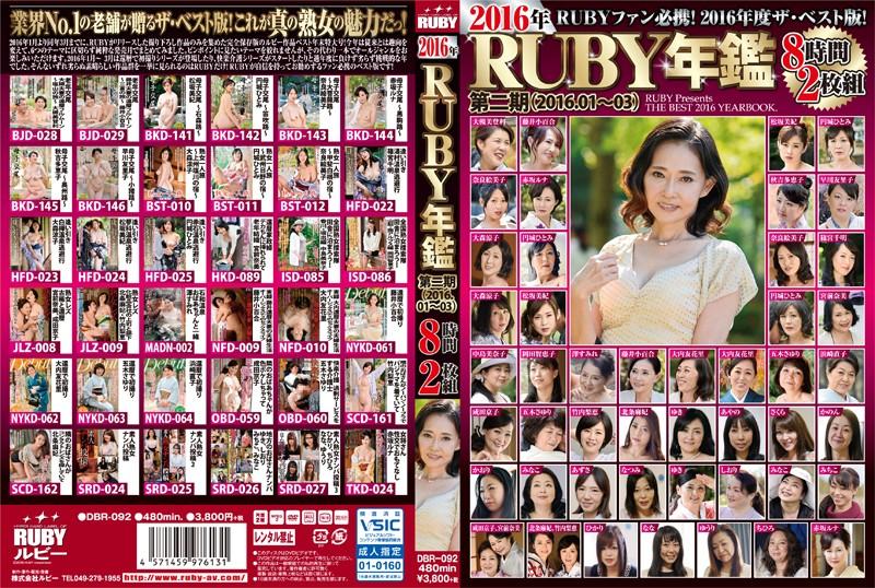 [DBR-092] 2016年RUBY年鑑 第二期(2016.01~03)
