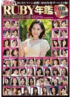 2016年RUBY年鑑 第二期(2016.01〜03) ダウンロード