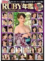 2016年RUBY年鑑 第四期(2016.07〜09) ダウンロード