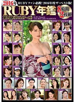 (dbr00094)[DBR-094] 2016年RUBY年鑑 第四期(2016.07〜09) ダウンロード