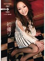 (dbt00022)[DBT-022] 初撮り FILE22 HITOMI ダウンロード