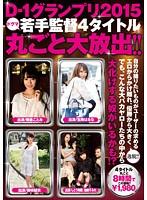 D-1グランプリ2015 若手監督4タイトル丸ごと大放出!!