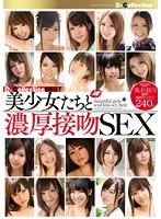 D☆Collection BEST 美少女たちと濃厚接吻SEX ダウンロード