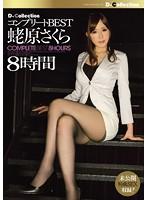 (dcbs00011)[DCBS-011] D☆Collection コンプリートBEST 蛯原さくら8時間 ダウンロード