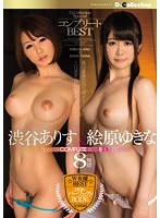 (dcbs00020)[DCBS-020] D☆Collection SpecialコンプリートBEST 渋谷ありす&絵原ゆきな8時間 ダウンロード