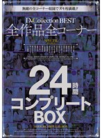 (dcbs00032)[DCBS-032] D☆Collection BEST 全作品全コーナー24時間コンプリートBOX ダウンロード