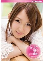 (dcol00010)[DCOL-010] 薄ピンク乳首の美少女に一撃大量顔射 杏奈りか ダウンロード