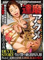 達磨アクメ DEVIL STORY 生け贄の絶頂肉人形 Part-1 哀愁の清純女教師、祐未の場合 かなで自由 ダウンロード