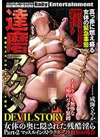 ddas00002[DDAS-002]達磨アクメ DEVIL STORY 女体の奥に隠された残酷淫ら Part-2 マッスルインストラクター、沙也加の場合 成海さやか