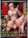 達磨アクメ DEVIL STORY 女体の奥に隠された残酷淫ら Part-2 マッスルインストラクター、沙也加の場合 成海さやか