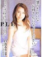 (dbb0005)[DBB-005] 僕のきれいなお姉さんになってください。 白鳥るり23歳 ダウンロード