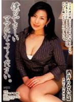 (ddb012)[DDB-012] 僕のやさしいママになってください。 酒井ちなみ 30歳 ダウンロード