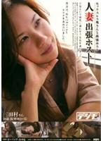 人妻出張ホスト 三田村さん 28歳[結婚暦2ヶ月]