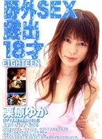 「野外SEX露出18才 栗原ゆか」のパッケージ画像