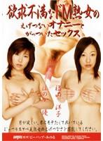 (ddb033)[DDB-033] 欲求不満なドM熟女のえげつないオナニーとがっついたセックス 福山洋子・ほのか優 ダウンロード