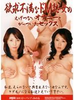 欲求不満なドM熟女のえげつないオナニーとがっついたセックス 中村りかこ 新田亜希 ダウンロード