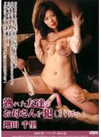 (ddb041)[DDB-041] 熟れた友達のお母さんを犯しまくりたい。 翔田千里 ダウンロード