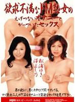 欲求不満なドM熟女のえげつないオナニーとがっついたセックス 松浦ゆき 澤よし乃 ダウンロード
