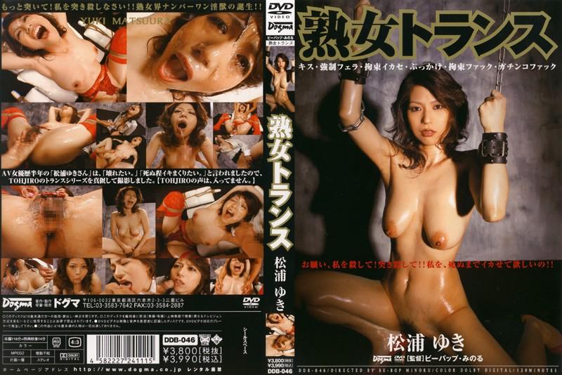 人妻、松浦ユキ出演の拘束無料動画像。熟女トランス 松浦ゆき