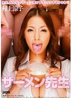 「ザーメン先生 村上涼子」のパッケージ画像