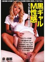 「黒ギャルM性感 泉麻那」のパッケージ画像