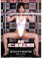 美脚ガニ股矯正拷問 妃乃ひかり 松田早紀 ダウンロード