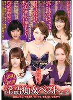 淫語痴女ベスト Vol.3 ダウンロード