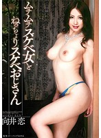 「ムチムチスケベ女とねっちょりスケベおじさん 向井恋」のパッケージ画像
