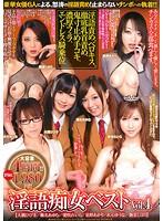 淫語痴女ベスト Vol.4 ダウンロード