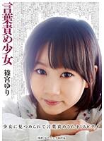 (ddb00233)[DDB-233] 言葉責め少女 篠宮ゆり ダウンロード