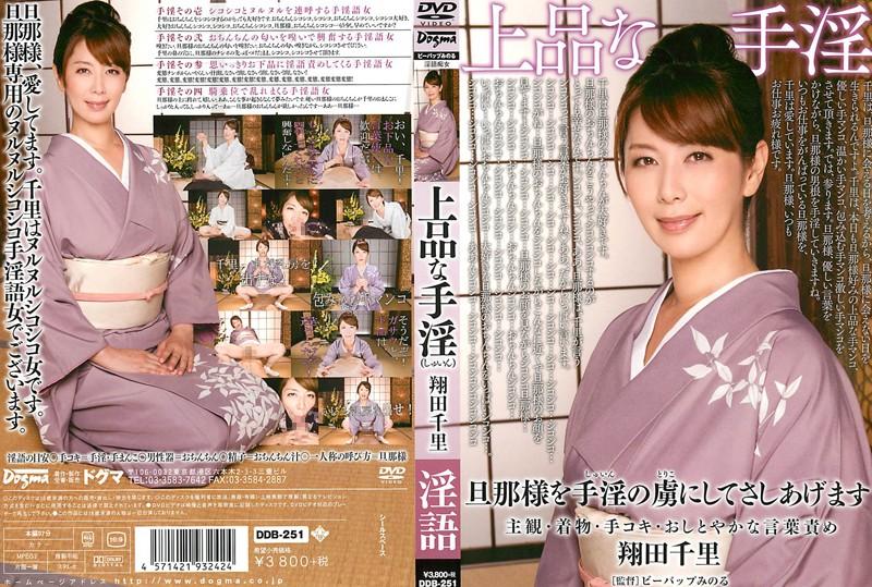 淫乱の熟女、翔田千里出演のフェラ無料動画像。上品な手淫 翔田千里