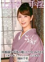 「上品な手淫 翔田千里」のパッケージ画像