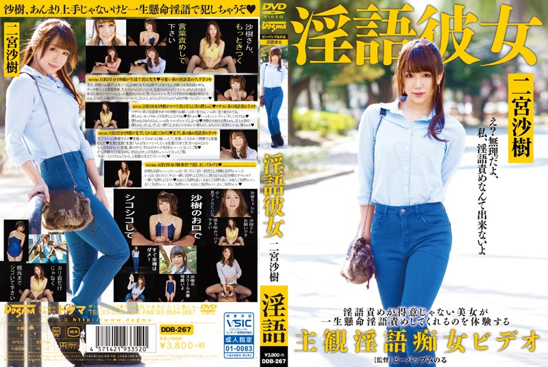 CENSORED ddb-267 淫語彼女 二宮沙樹, AV Censored
