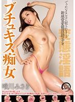 (ddb00294)[DDB-294] ブチュキス痴女 唯川みさき ダウンロード