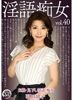 淫語痴女 羽田璃子 ダウンロード