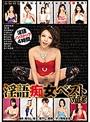 淫語痴女ベスト Vol.5