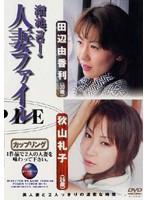 溜池ゴローの人妻ファイル 田辺由香利(30歳)/秋山礼子(26歳) ダウンロード