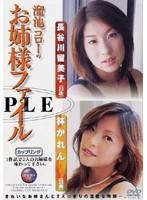 溜池ゴローのお姉様ファイル 長谷川留美子(23歳)/林かれん(28歳) ダウンロード