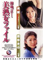 溜池ゴローの美熟女ファイル 原ゆきの(32歳) 美麗(34歳)