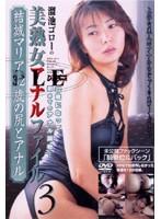 溜池ゴローの美熟女アナルファイル3 結城マリア32歳の尻とアナル