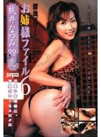 (dgo023)[DGO-023] 溜池ゴローのお姉様ファイル6 桃井なつみ29歳 ダウンロード