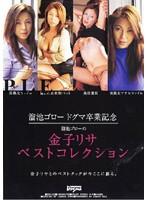 (ddg023)[DDG-023] 溜池ゴローの金子リサ ベストコレクション ダウンロード