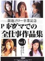 溜池ゴロー卒業記念 ドグマでの全仕事作品集Vol.1 ダウンロード