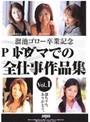 溜池ゴロー卒業記念 ドグマでの全仕事作品集Vol.1