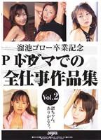 溜池ゴロー卒業記念 ドグマでの全仕事作品集Vol.2 ダウンロード