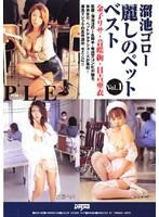 溜池ゴロー 麗しのペットベスト vol.1 ダウンロード
