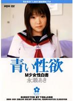 永瀬あき/青い性欲 M少女性白書/DMM動画